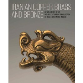 Copper, Brass and Bronze of Iran