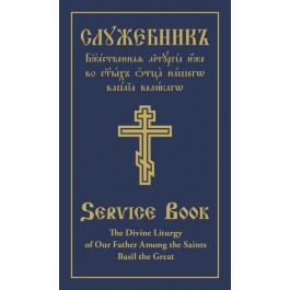 The Divine Liturgy of Our Father Among the Saints Basil the Great