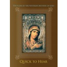 The Icon of the Nevskaya Mother of God ''Quick to Hear''