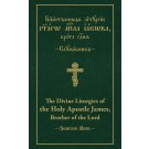 The Divine Liturgies of the Holy Apostle James, Brother of the Lord